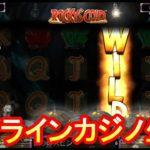 オンラインカジノ生活-24日目-【ベラジョンカジノ】