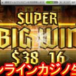 オンラインカジノ生活-26日目-【ベラジョンカジノ】