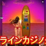 オンラインカジノ生活-27日目-【ベラジョンカジノ】