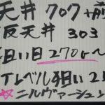 【パチスロ】最速!!エウレカセブン3ハイエナ狙い目簡単解説。