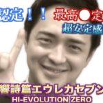 2019年12月16日導入直前生放送 『パチスロ交響詩篇エウレカセブン3 HI-EVOLUTION ZERO』です!!