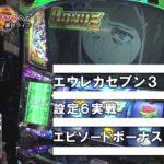 【パチスロ交響詩篇エウレカセブン3 HI-EVOLUTION ZERO】~設定6はエピソードボーナス多発?~【新台ライブ】
