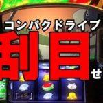 パチスロ交響詩篇エウレカセブン3  HI-EVOLUTION ZERO 設定5-1#64