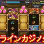 オンラインカジノ生活-30日目-【ベラジョンカジノ】