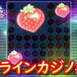 オンラインカジノ生活-33日目-【ベラジョンカジノ】