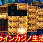 オンラインカジノ生活-34・35日目-【ベラジョンカジノ】