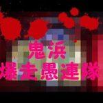 チャンネル登録お願いします!!4号機パチスロ、鬼浜爆走愚連隊でお試し遊戯!!