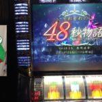 島崎遥香 それぞれの48秒物語 パチスロバラの儀式