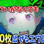 【新台】エウレカセブン3は上位ATいかなくても1000枚以上出るのでサンドに入金【大朗報】ポンコツ実験室144話!!