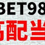 【仮想通貨】配当型ウォレットBET98オンラインカジノ日利2%高配当案件!最新情報!