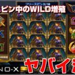 【Casino-X】BigWin!!アヌビスWILD大量増殖!?【ノニコム】【オンラインカジノ】
