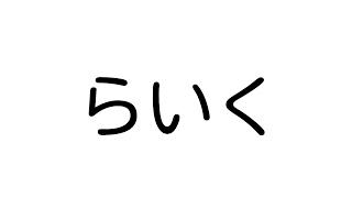 [GTAオンライン]カジノ強盗 初見さん、参加大歓迎!!