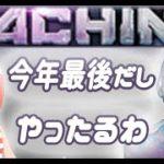 【カジ旅】今年のラストはMACHINAで!【オンラインカジノ】