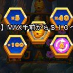 【オンラインカジノ】【ベラジョンカジノ】検証!MAX手前から$10bet 実践WILD SWARM大群モード突入までノーカット!!