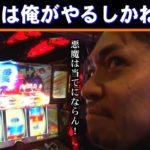 NEW GENERATION 第133話 (3/4)【押忍!番長3】《リノ》《兎味ペロリナ》[ジャンバリ.TV][パチスロ][スロット]