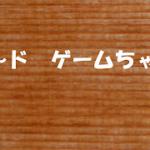 参加OK【#13】怪盗アルザード、ロスサントスを駆ける GTAオンライン カジノ強盗・隠密アプローチ