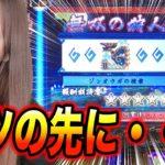 【モンハン月下雷鳴】元OLが5万円持って全ツッパ!!【パチスロ】さとりチャレンジ#84