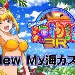 【PA海物語3R2】New My海カスタム【パチンコ】【パチスロ】【新台動画】