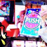 【パチスロガールフレンド(仮)】!!!からデカPUSHボタンで激アツの上乗せ特化『シャボン祭』引きたい!【どぶ13】