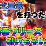 幻魔拳フリーズで脳汁爆発‼︎【頂RECORD#178】【パチスロ聖闘士星矢 海皇覚醒】