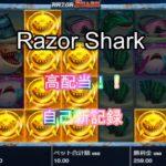 【オンラインカジノ】【ベラジョンカジノ】$10bet  Razor Shark新記録!!高額配当♪