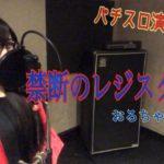 【パチスロ演者が歌う】禁断のレジスタンス/水樹奈々/cover