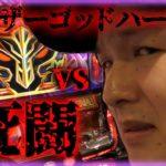 【ハーデス】撤去目前の激闘 【sasukeのパチスロ卍奴#67】