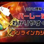 パーレー法シミュレーション【オンラインカジノ攻略法】