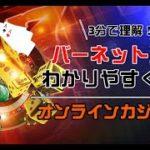 バーネット法シミュレーション【オンラインカジノ攻略法】