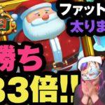 オンラインカジノプレイ動画:ファットサンタ太りまくりで爆勝ち〜