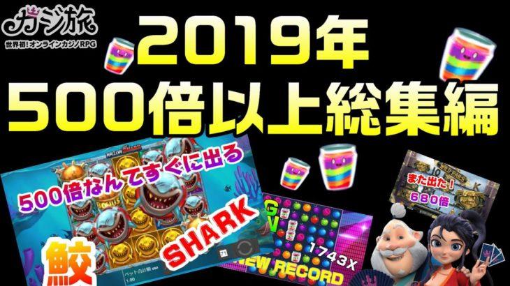 2019年 500倍以上配当総集編!