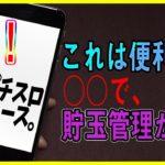【あ!パチスロニュース】○○で貯玉管理が出来るように!?