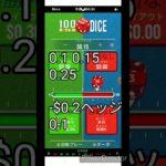 【独自】キャンセレーション法改良版でベラジョンカジノで勝利!数列解説あり
