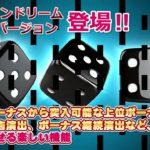 緊急速報!超人気パチスロ風スロットHawaiian Dream のX'masバージョンが登場!