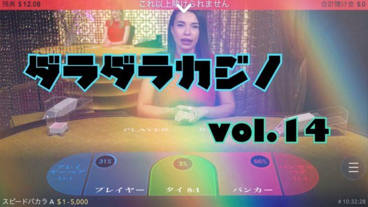 ダラダラカジノ vol.14