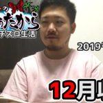 沖縄パチスロ生活【すがしょーのぬちどぅたから】12月収支2019