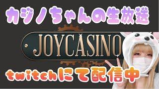 【オンカジ生放送録画】1月24日!途中でピザ食いだしてゴメン【JOYCASINO・ジョイカジノ】