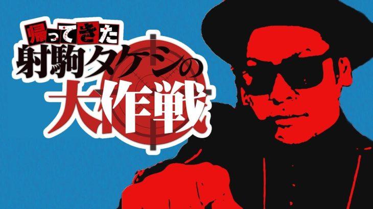 【1/31(金)発売!】「帰ってきた射駒タケシの大作戦」CM[必勝本WEB-TV][パチンコ][パチスロ][スロット]