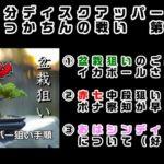 【ディスクアップ】養分ディスクアッパー まっかちんの戦い♯14【パチスロ、スロット実戦記】