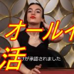 【オンラインカジノ】精子をかけた復活劇【無職借金1500万円】part13