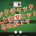 【ブラックジャック】プレイヤーが17以上になるまでヒットしたら勝てるのか!?