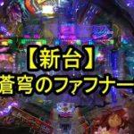 【新台】蒼穹のファフナー2  【パチスロ】【パチンコ】