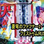 【新台】蒼穹のファフナー2  フェストゥムRUSH 【パチスロ】【パチンコ】