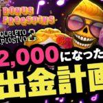 オンラインカジノ:2,000になったら出金計画