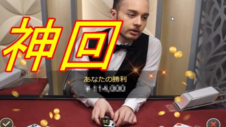 【オンラインカジノ】20万円達成なるか???【無職借金1500万円】part14