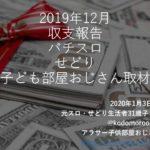 【せどり】2019年12月収支報告【パチスロ】