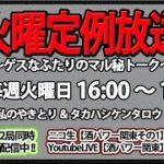 事情通のパチンコ・パチスロ雑談【火曜定例放送2020】#40 2020.1.28