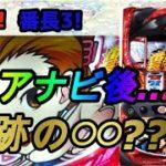 【押忍!番長3】男気ループ。レアナビも出現!!![パチスロ][スロット]