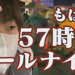 【過酷】33時間待機!24時間生配信!寺井の三重オールナイト!