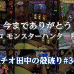 ピスタチオ田中の殻破り#36 (1/2)【パチスロ モンスターハンター月下雷鳴】[でちゃう!]